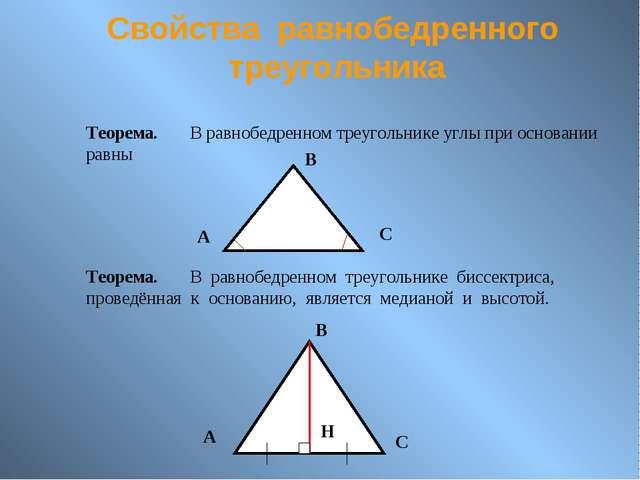 Свойства равнобедренного треугольника Теорема. В равнобедренном треугольнике...