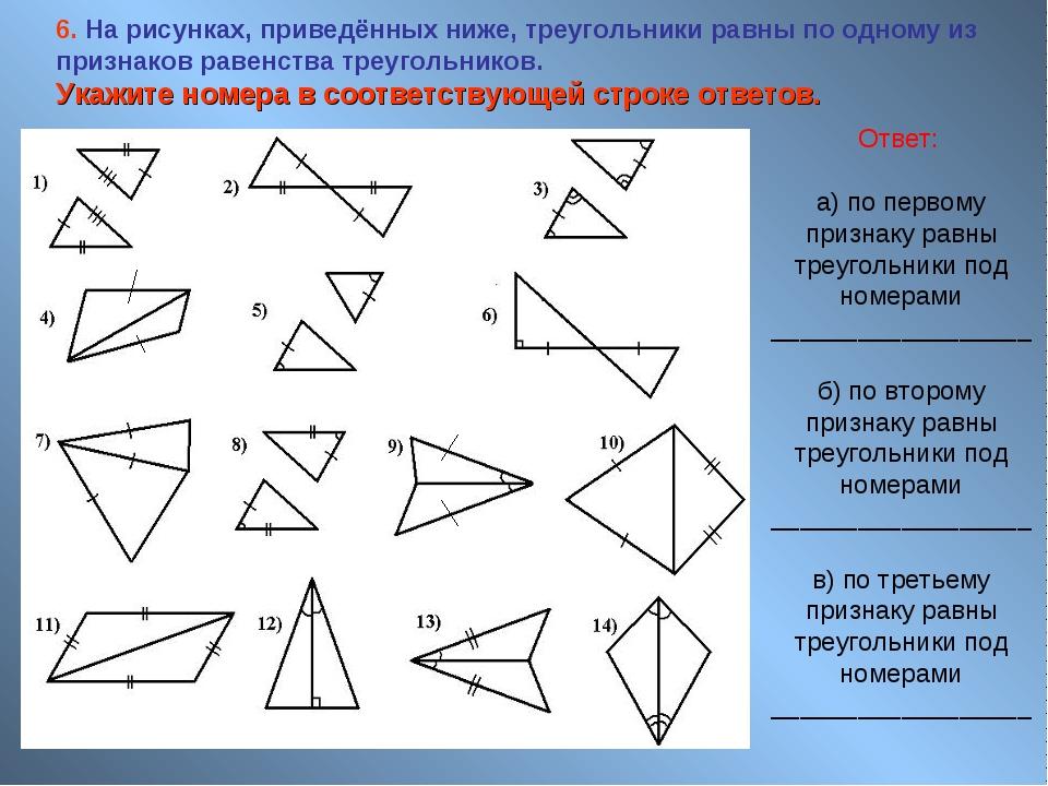 6. На рисунках, приведённых ниже, треугольники равны по одному из признаков р...