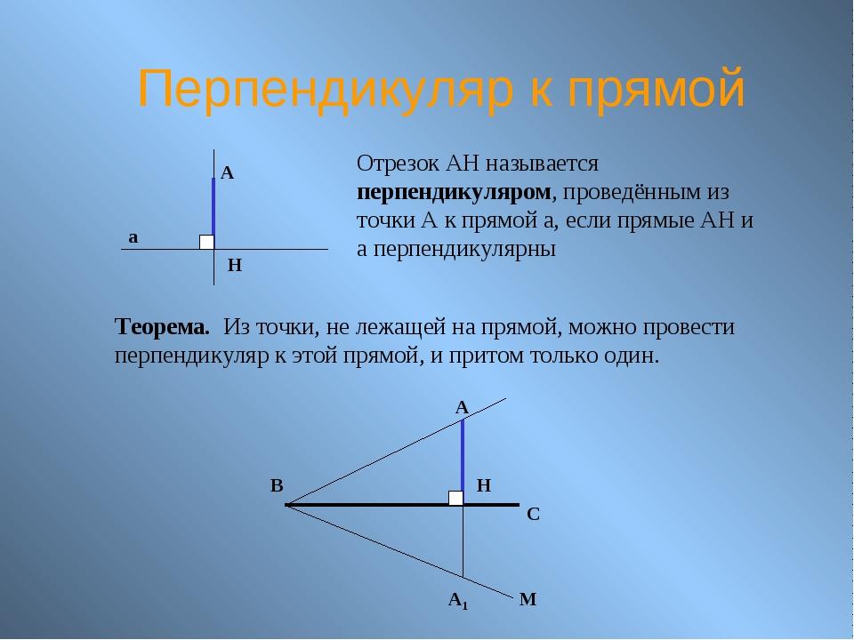 Перпендикуляр к прямой Отрезок АН называется перпендикуляром, проведённым из...