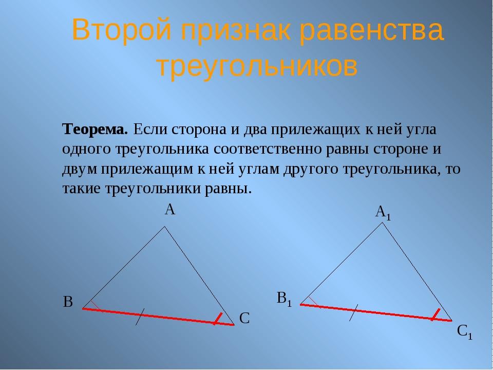 Второй признак равенства треугольников Теорема. Если сторона и два прилежащих...