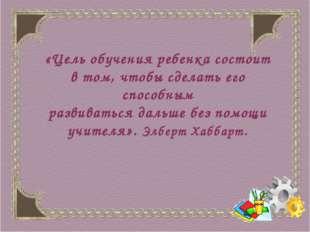 «Цель обучения ребенка состоит в том, чтобы сделать его способным развиваться