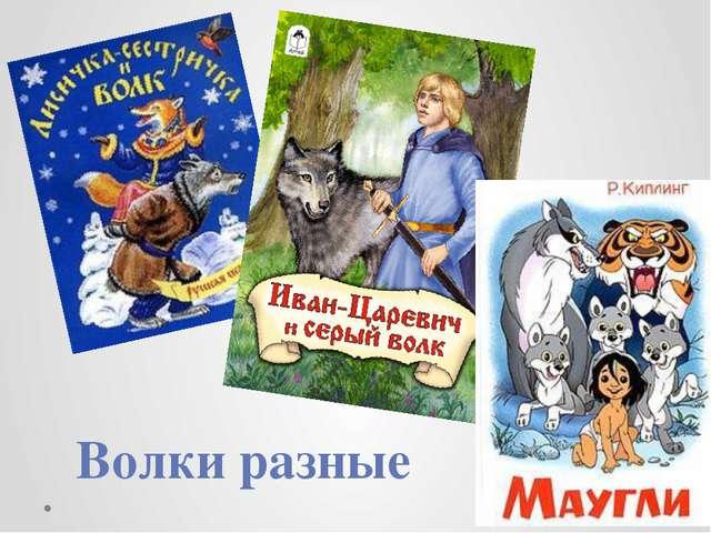Волки разные