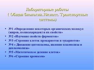 Лабораторные работы ( Общая биология.10класс. Транспортные системы) №1 «Опред