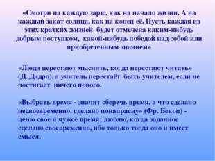 «Люди перестают мыслить, когда перестают читать» (Д. Дидро), а учитель перест