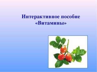 Интерактивное пособие «Витамины»