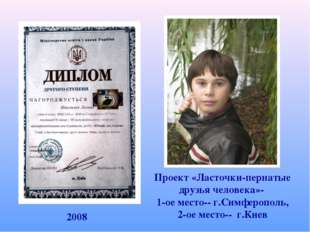 2008 Проект «Ласточки-пернатые друзья человека»- 1-ое место-- г.Симферополь,