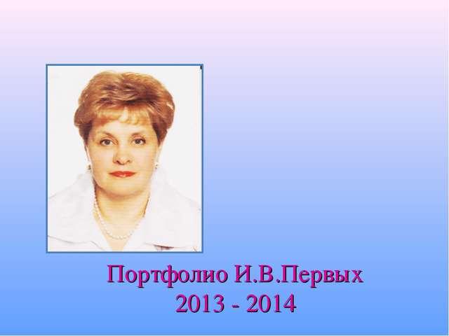 Портфолио И.В.Первых 2013 - 2014