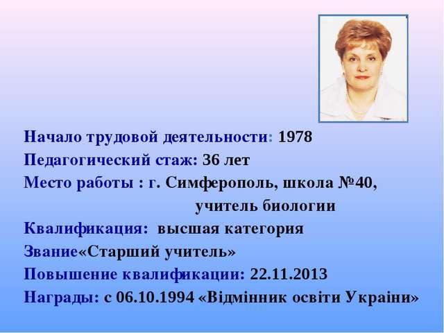 Начало трудовой деятельности: 1978 Педагогический стаж: 36 лет Место работы :...