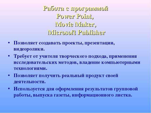 Работа с программой Power Point, Movie Maker, Microsoft Publisher Позволяет с...