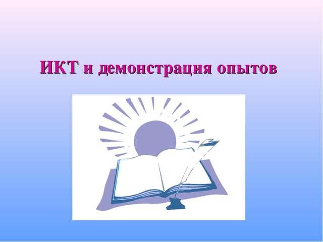 ИКТ и демонстрация опытов