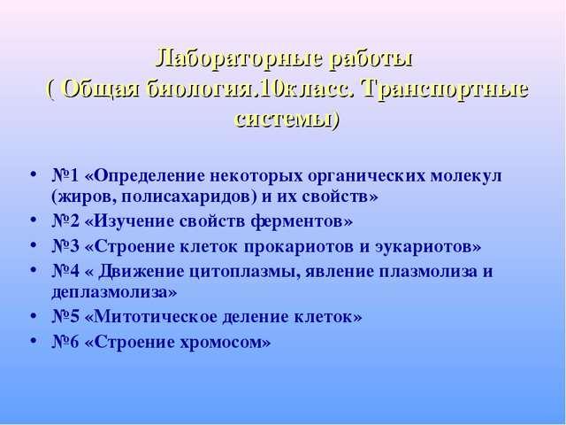 Лабораторные работы ( Общая биология.10класс. Транспортные системы) №1 «Опред...