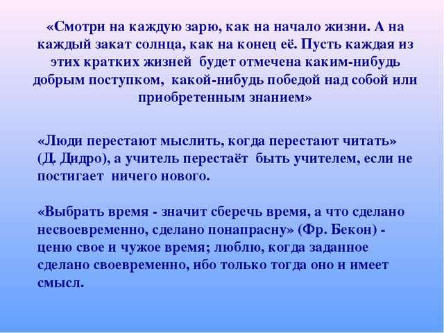 «Люди перестают мыслить, когда перестают читать» (Д. Дидро), а учитель перест...