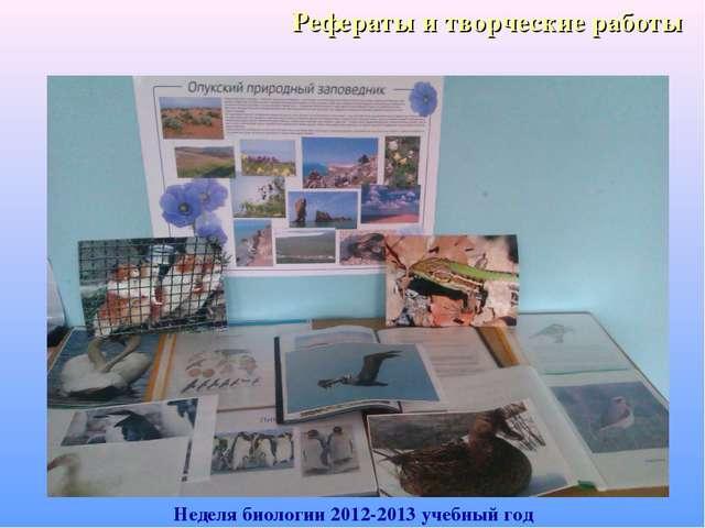 Неделя биологии 2012-2013 учебный год Рефераты и творческие работы