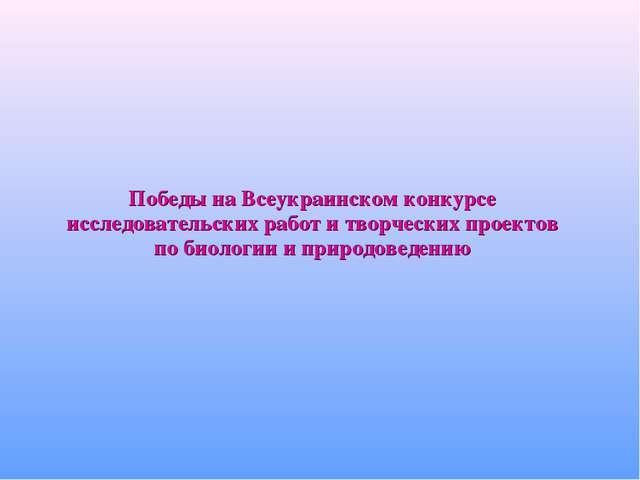 Победы на Всеукраинском конкурсе исследовательских работ и творческих проекто...