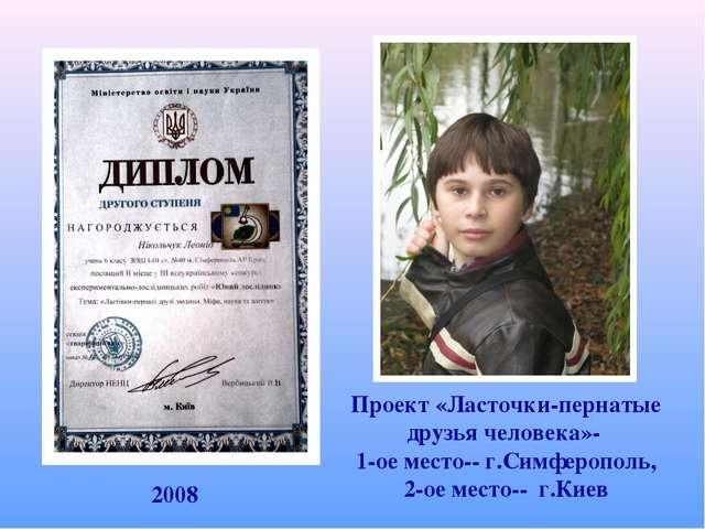 2008 Проект «Ласточки-пернатые друзья человека»- 1-ое место-- г.Симферополь,...