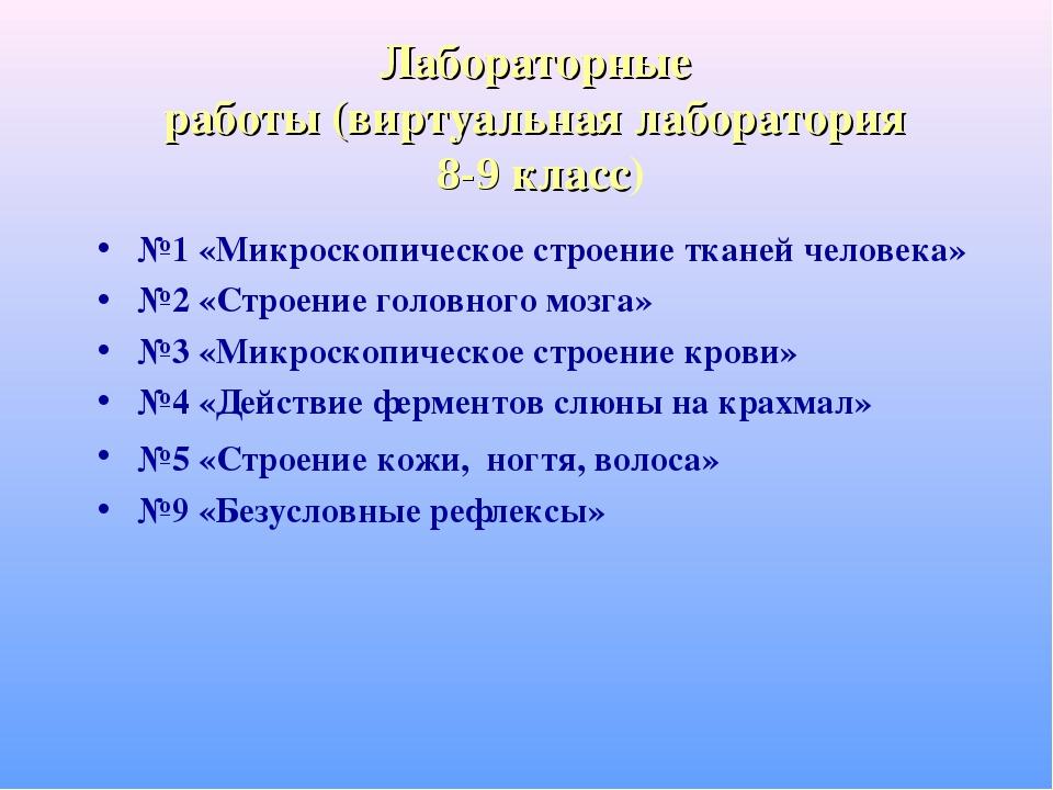 Лабораторные работы (виртуальная лаборатория 8-9 класс) №1 «Микроскопическое...