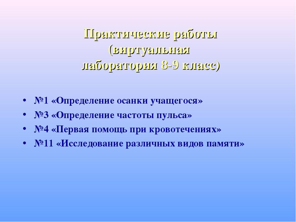 Практические работы (виртуальная лаборатория 8-9 класс) №1 «Определение осанк...