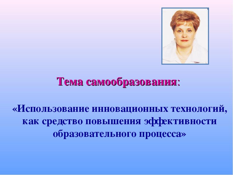 Тема самообразования: «Использование инновационных технологий, как средство п...