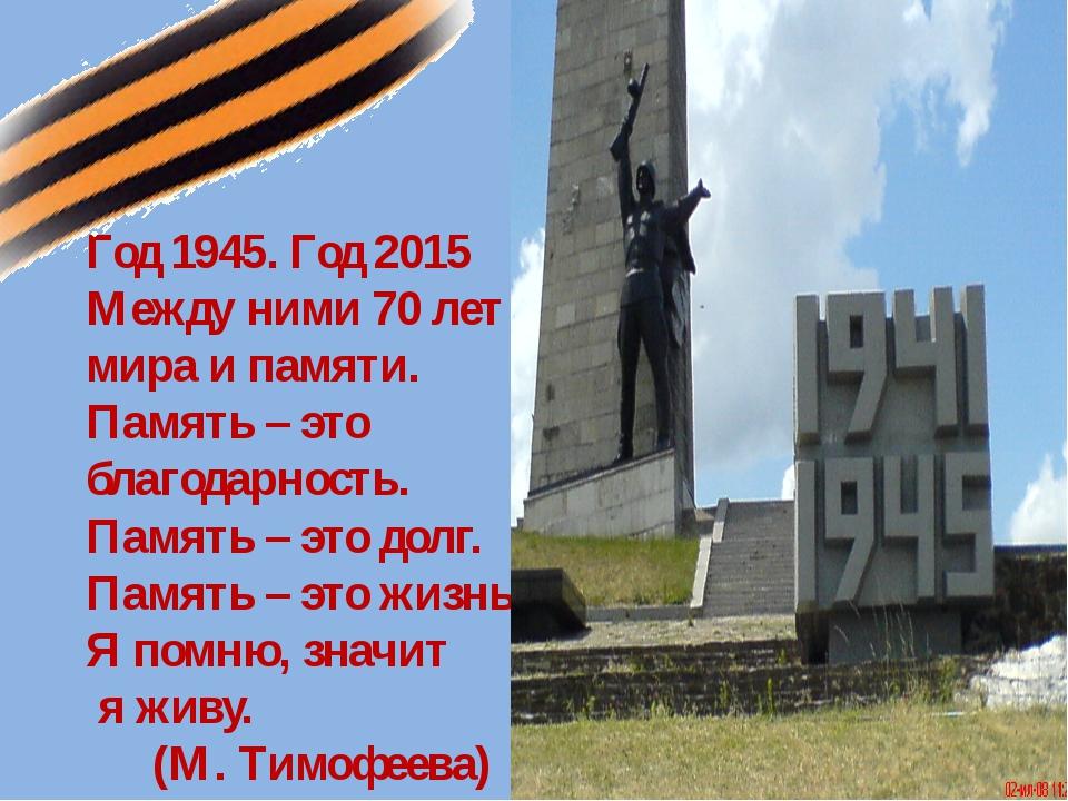 Год 1945. Год 2015 Между ними 70 лет мира и памяти. Память – это благодарност...