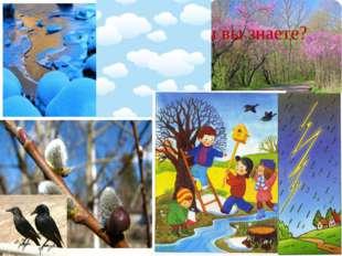Какие признаки весны вы знаете?