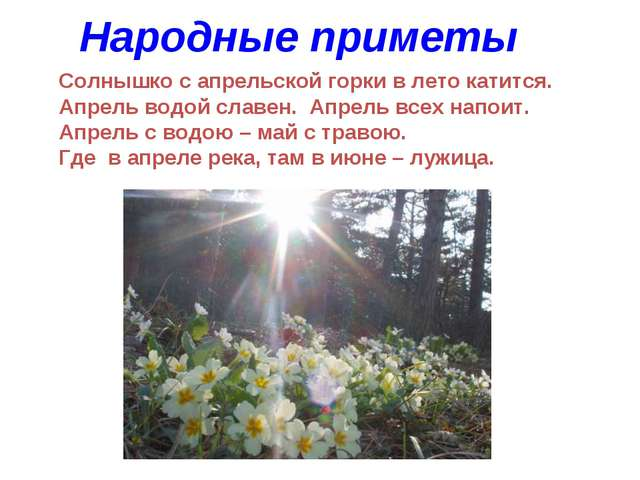 Народные приметы Солнышко с апрельской горки в лето катится. Апрель водой сла...