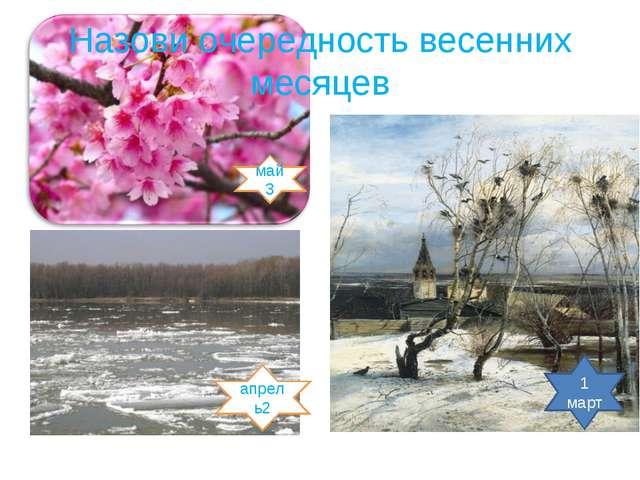 май3 апрель2 1 март Назови очередность весенних месяцев