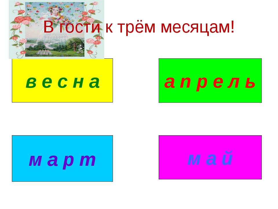 в е с н а м а й м а р т а п р е л ь В гости к трём месяцам!