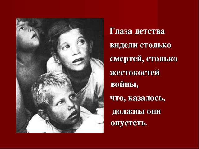 Глаза детства видели столько смертей, столько жестокостей войны, что, казало...