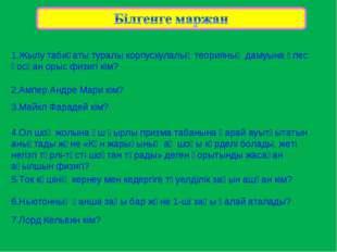 1.Жылу табиғаты туралы корпускулалық теорияның дамуына үлес қосқан орыс физиг