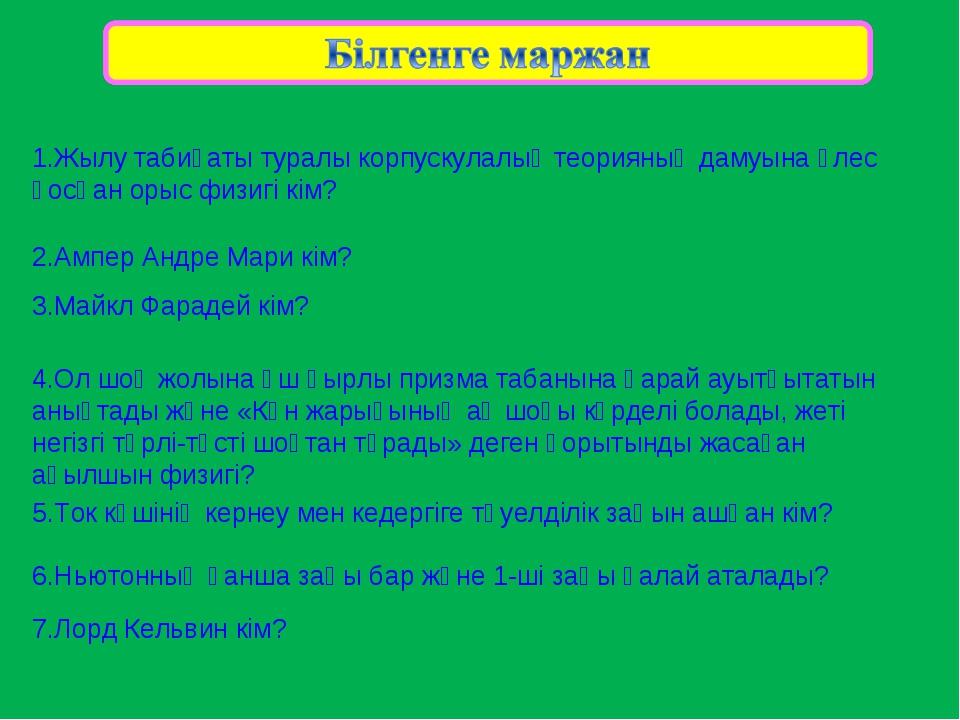 1.Жылу табиғаты туралы корпускулалық теорияның дамуына үлес қосқан орыс физиг...
