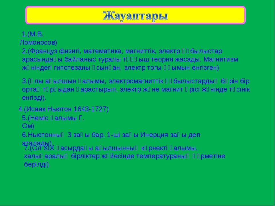 1.(М.В. Ломоносов) 2.(Француз физигі, математика, магниттік, электр құбылыст...