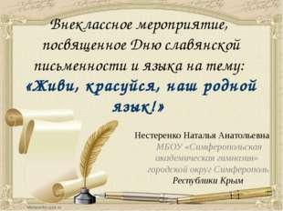 Внеклассное мероприятие, посвященное Дню славянской письменности и языка на т