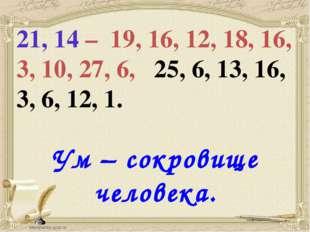21, 14 – 19, 16, 12, 18, 16, 3, 10, 27, 6, 25, 6, 13, 16, 3, 6, 12, 1. Ум –