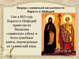 Творцы славянской письменности Кирилл и Мефодий Уже в 863 году Кирилл и Мефод