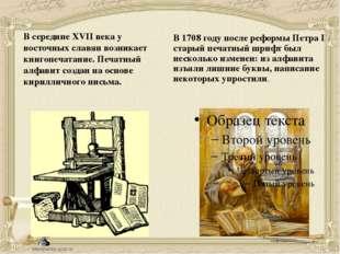 В середине ХVІІ века у восточных славян возникает книгопечатание. Печатный ал