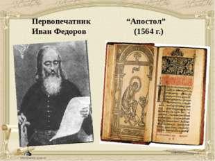 """Первопечатник """"Апостол"""" Иван Федоров (1564 г.)"""