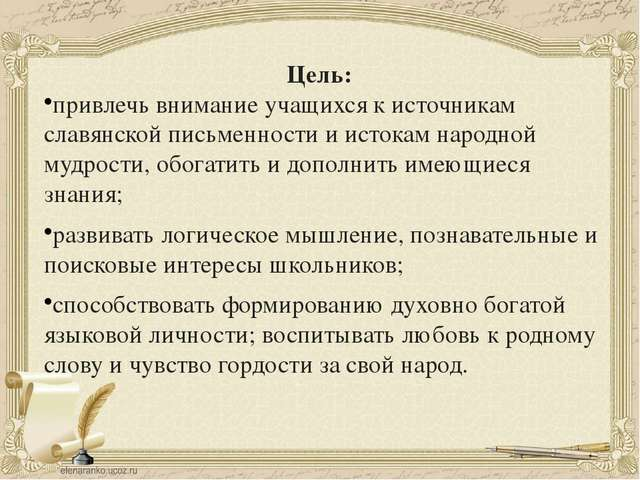 Цель: привлечь внимание учащихся к источникам славянской письменности и исток...