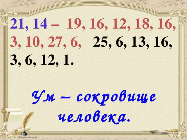 21, 14 – 19, 16, 12, 18, 16, 3, 10, 27, 6, 25, 6, 13, 16, 3, 6, 12, 1. Ум –...