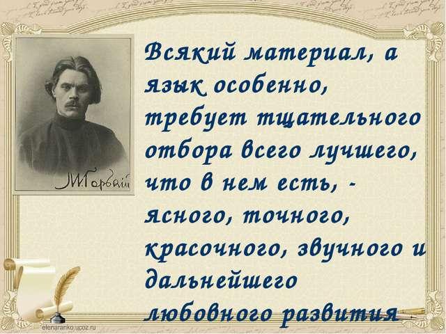 Всякий материал, а язык особенно, требует тщательного отбора всего лучшего, ч...