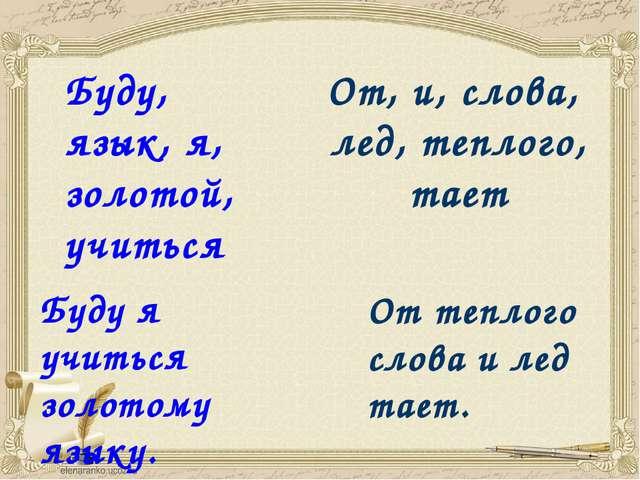 Буду, язык, я, золотой, учиться От, и, слова, лед, теплого, тает Буду я учить...