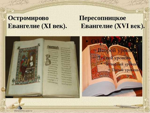 Остромирово Евангелие (ХІ век). Пересопницкое Евангелие (XVI век).