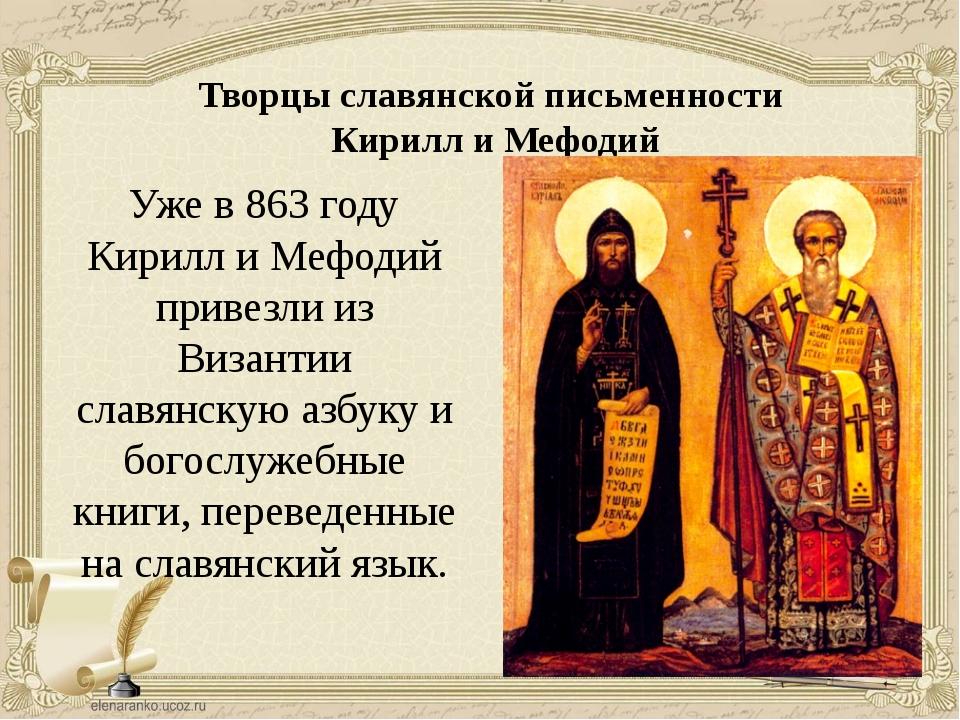 Творцы славянской письменности Кирилл и Мефодий Уже в 863 году Кирилл и Мефод...