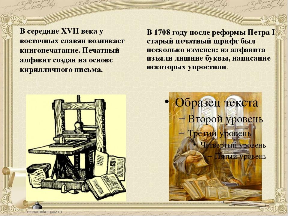 В середине ХVІІ века у восточных славян возникает книгопечатание. Печатный ал...