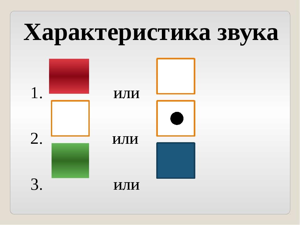 1. или 2. или 3. или Характеристика звука