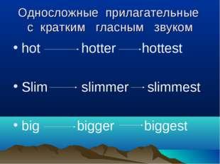 Односложные прилагательные с кратким гласным звуком hot hotter hottest Slim s