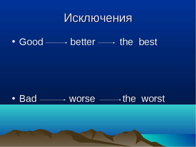 Исключения Good better the best Bad worse the worst