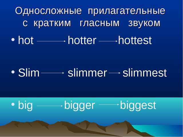 Односложные прилагательные с кратким гласным звуком hot hotter hottest Slim s...