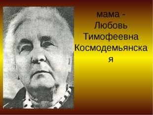 мама - Любовь Тимофеевна Космодемьянская