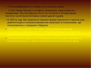 После возвращения из Сибири она училась в школе N 201 города Москвы и особенн