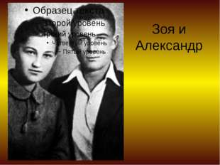 Зоя и Александр